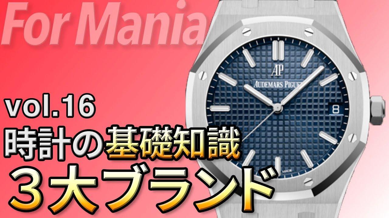 【基礎知識 vol.16】世界三大時計とは|腕時計の基礎知識・基礎用語