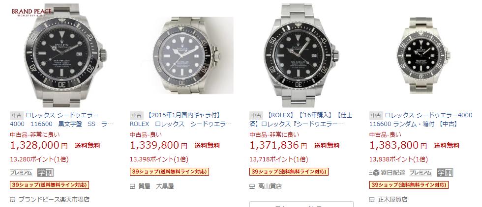 シードゥエラー Ref.116600(旧作) 販売価格
