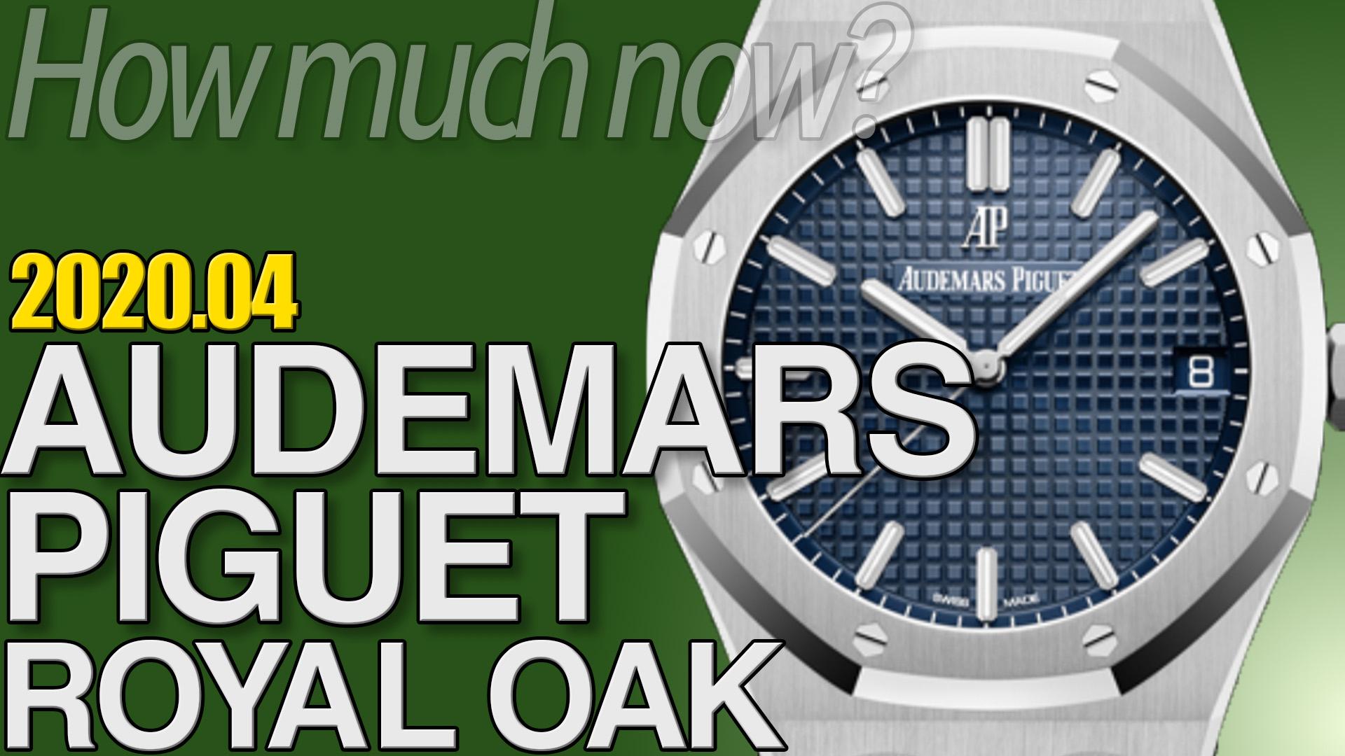 ロイヤルオーク 買取相場まとめ 2020年4月版 |オーデマ・ピゲ 時計の価格情報