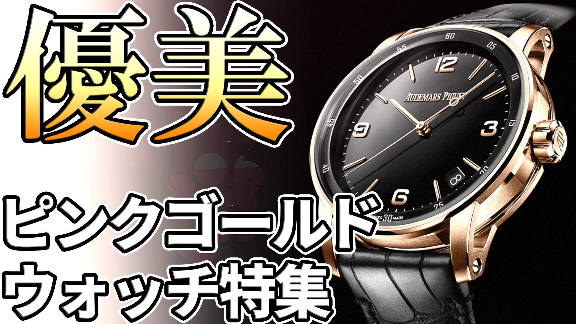 優美!ピンクゴールド(ローズゴールド)時計 おすすめ15選