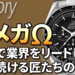オメガ OMEGA とは|ブランド誕生と時計コレクションの歴史