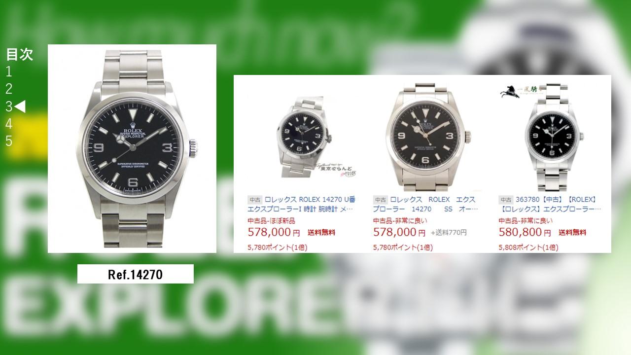 エクスプローラー1 14270 販売価格
