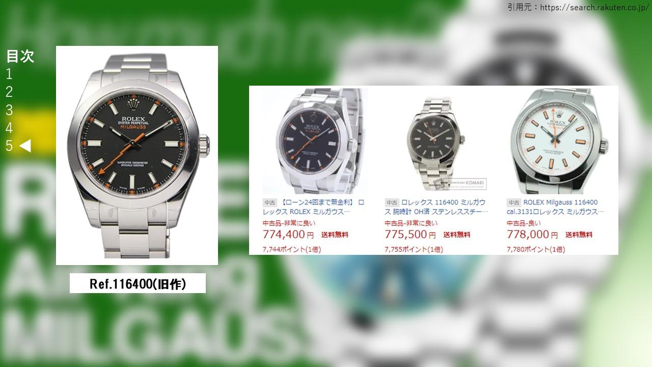 ミルガウス 116400 販売価格