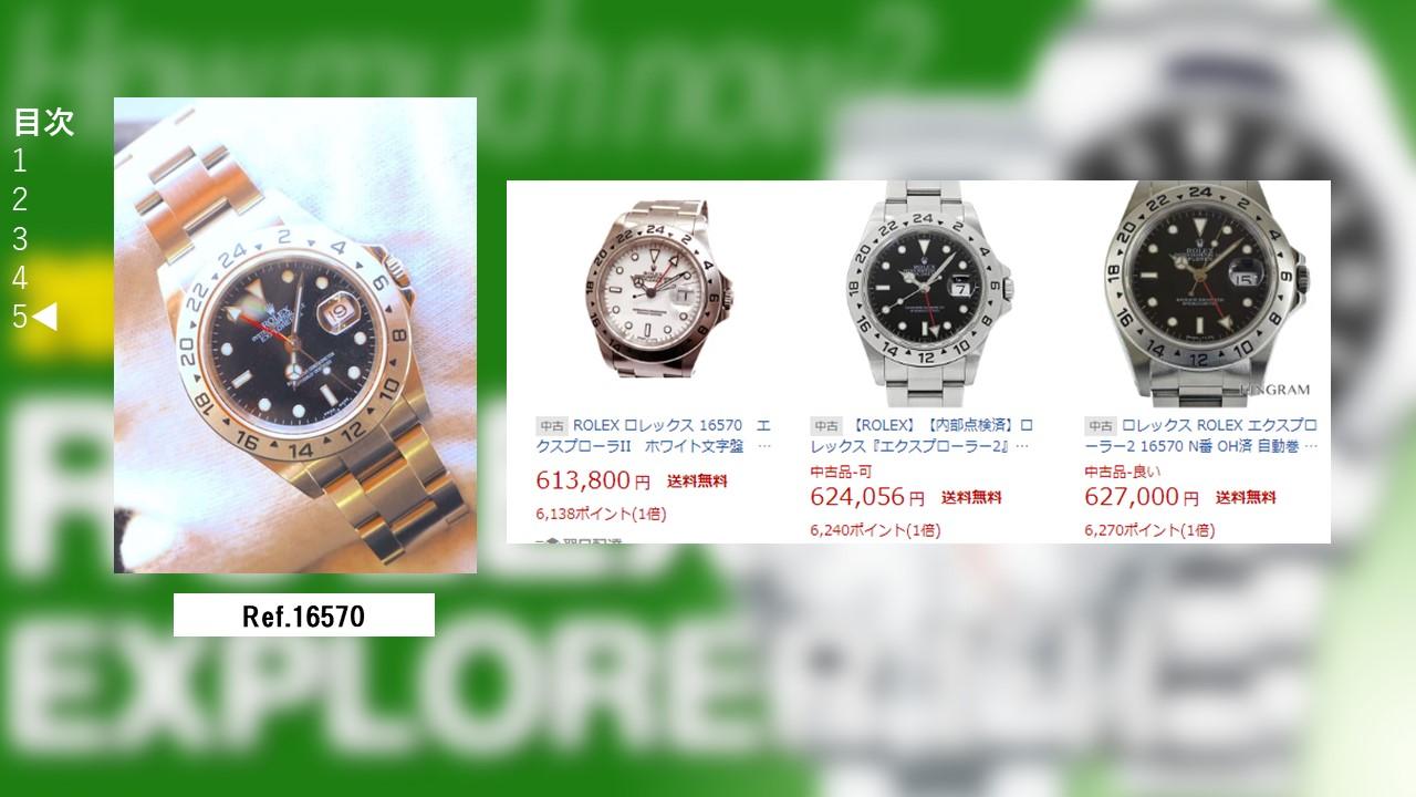 エクスプローラー2 16570 販売価格