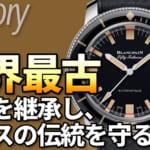 ブランパン BLANCPAIN とは ブランド誕生と時計コレクションの歴史