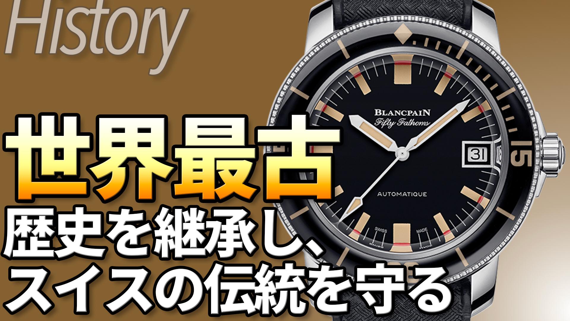 ブランパン BLANCPAIN とは|ブランド誕生と時計コレクションの歴史