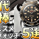 40代におすすめの腕時計!タフに働く相棒ウォッチ5選!