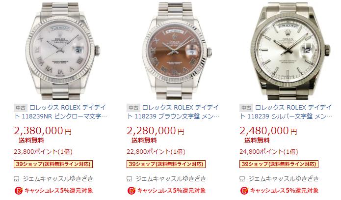 13 デイデイト36 Ref.118239(旧作) 販売価格