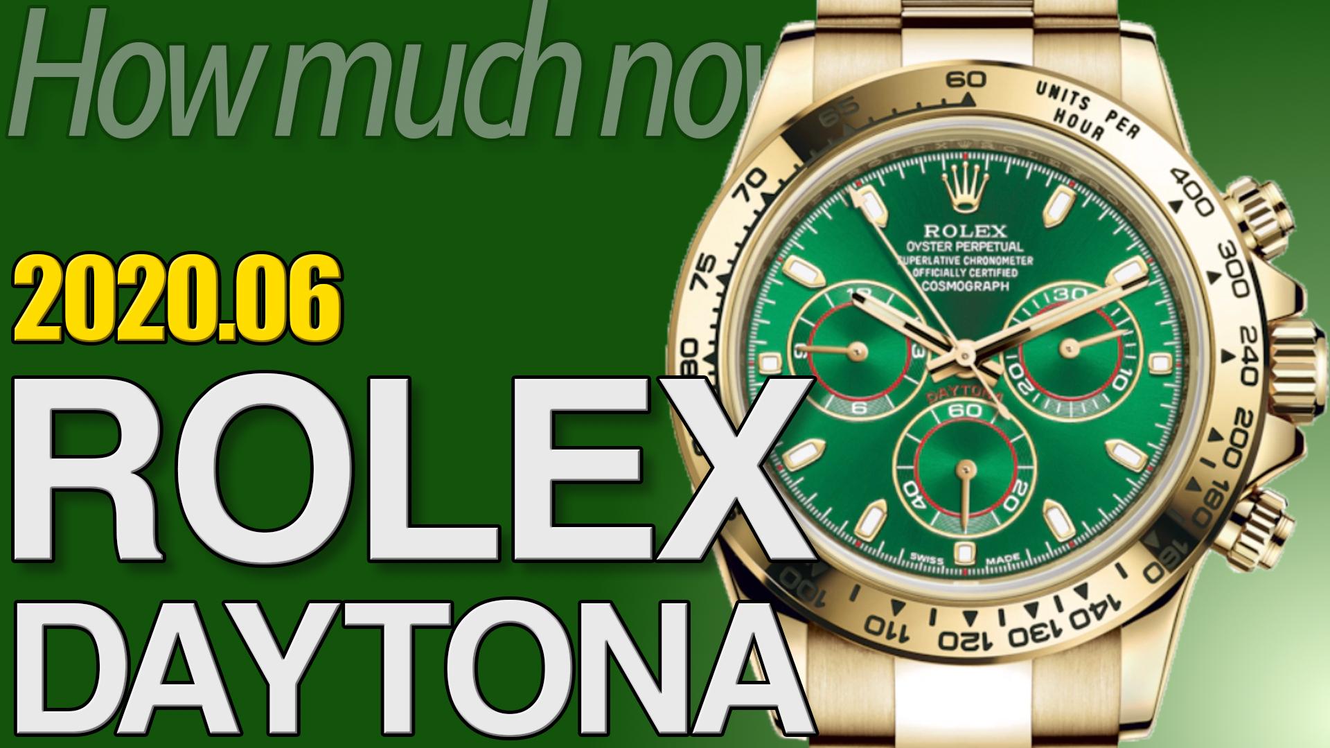 コスモグラフ・デイトナ 買取相場まとめ 2020年6月版 |ロレックス時計の価格情報