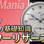 【基礎知識 vol.17】パワーリザーブとは 腕時計の基礎知識・基礎用語