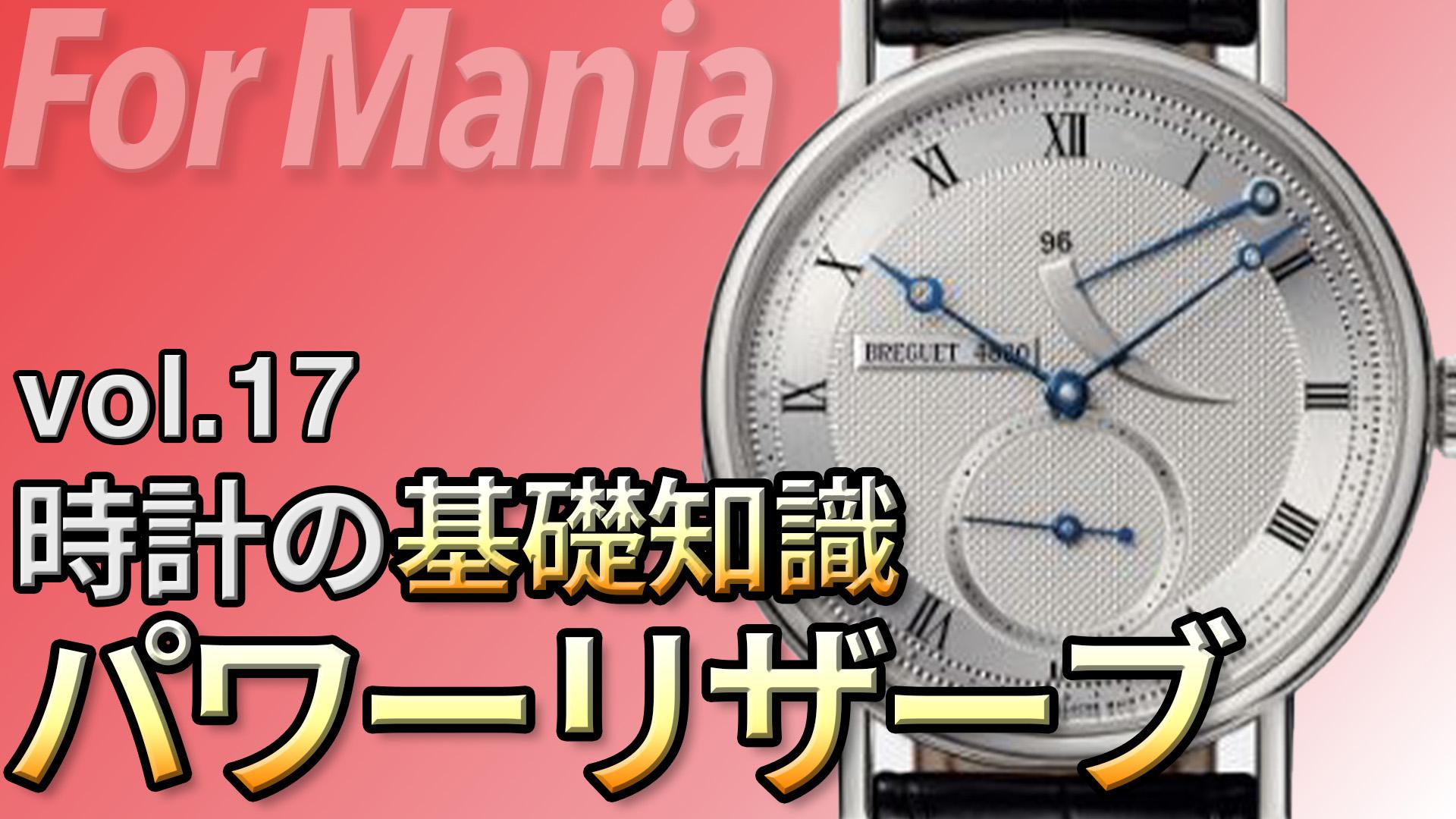 【基礎知識 vol.17】パワーリザーブとは|腕時計の基礎知識・基礎用語