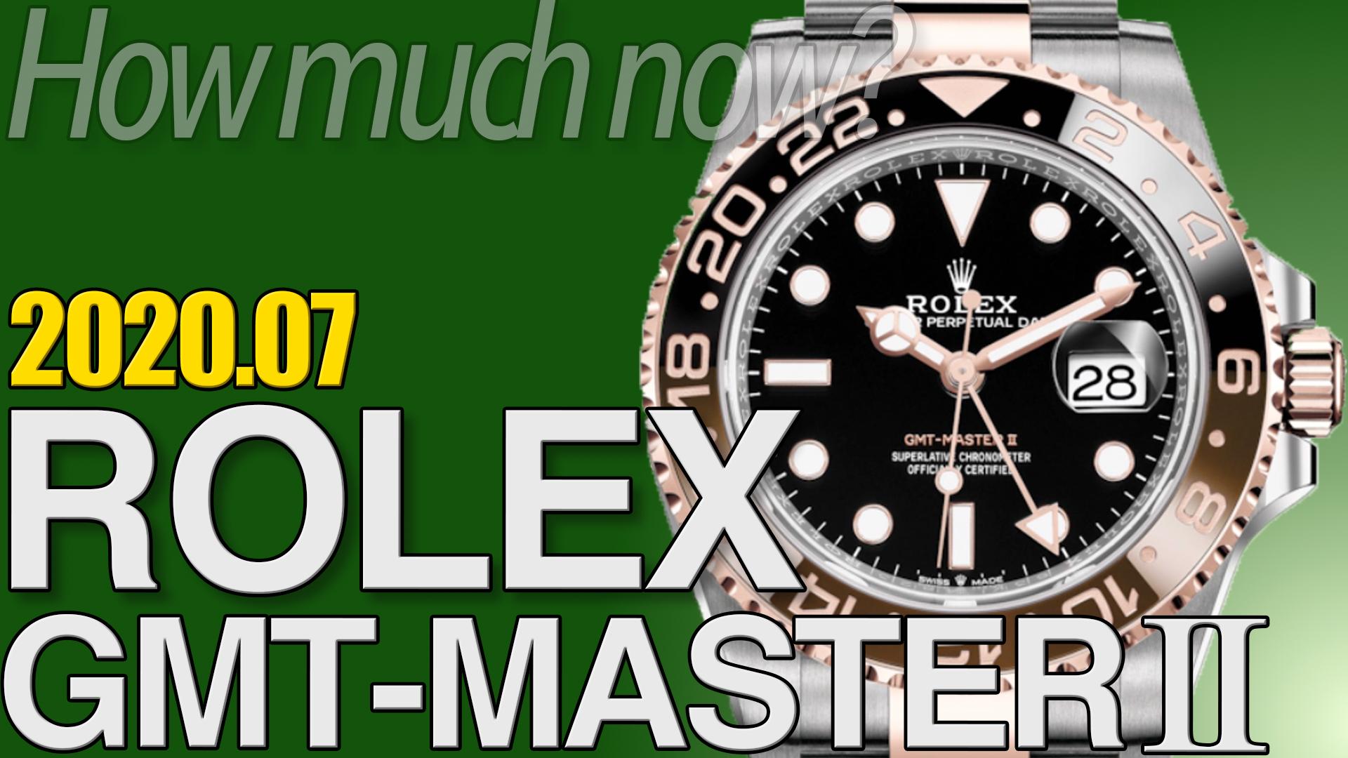 GMTマスター2 買取相場まとめ 2020年7月版 |ロレックス時計の価格情報