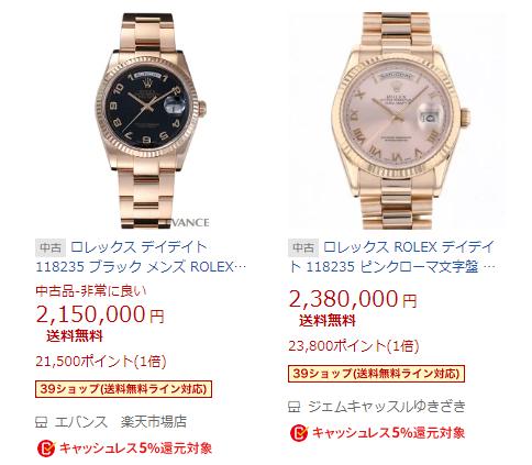 10 デイデイト36 Ref.118235(旧作) 販売価格