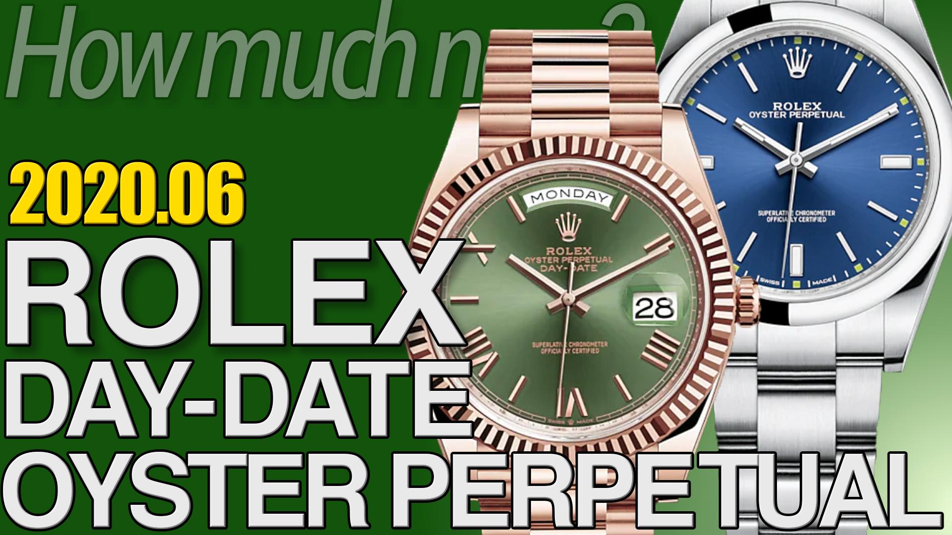 デイデイト、オイスターパーペチュアル 買取相場まとめ 2020年6月版 |ロレックス時計の価格情報