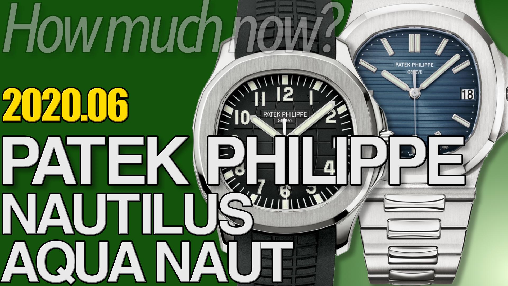 ノーチラス、アクアノート 買取相場まとめ 2020年6月版 |パテック・フィリップ時計の価格情報
