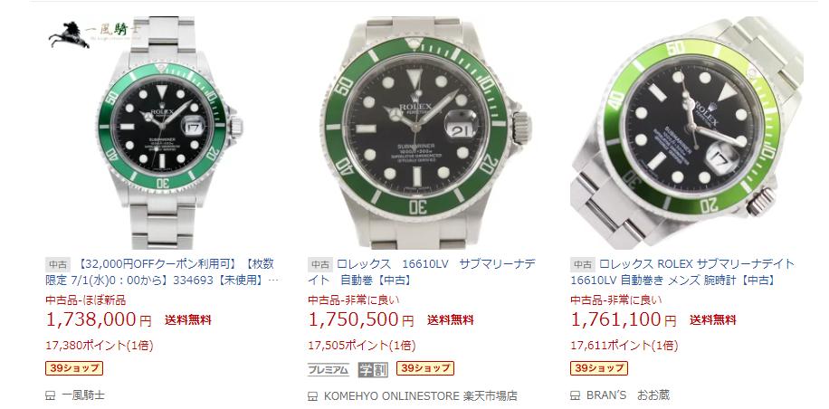 サブマリーナデイト Ref.16610LV(グリーン旧作) 販売価格
