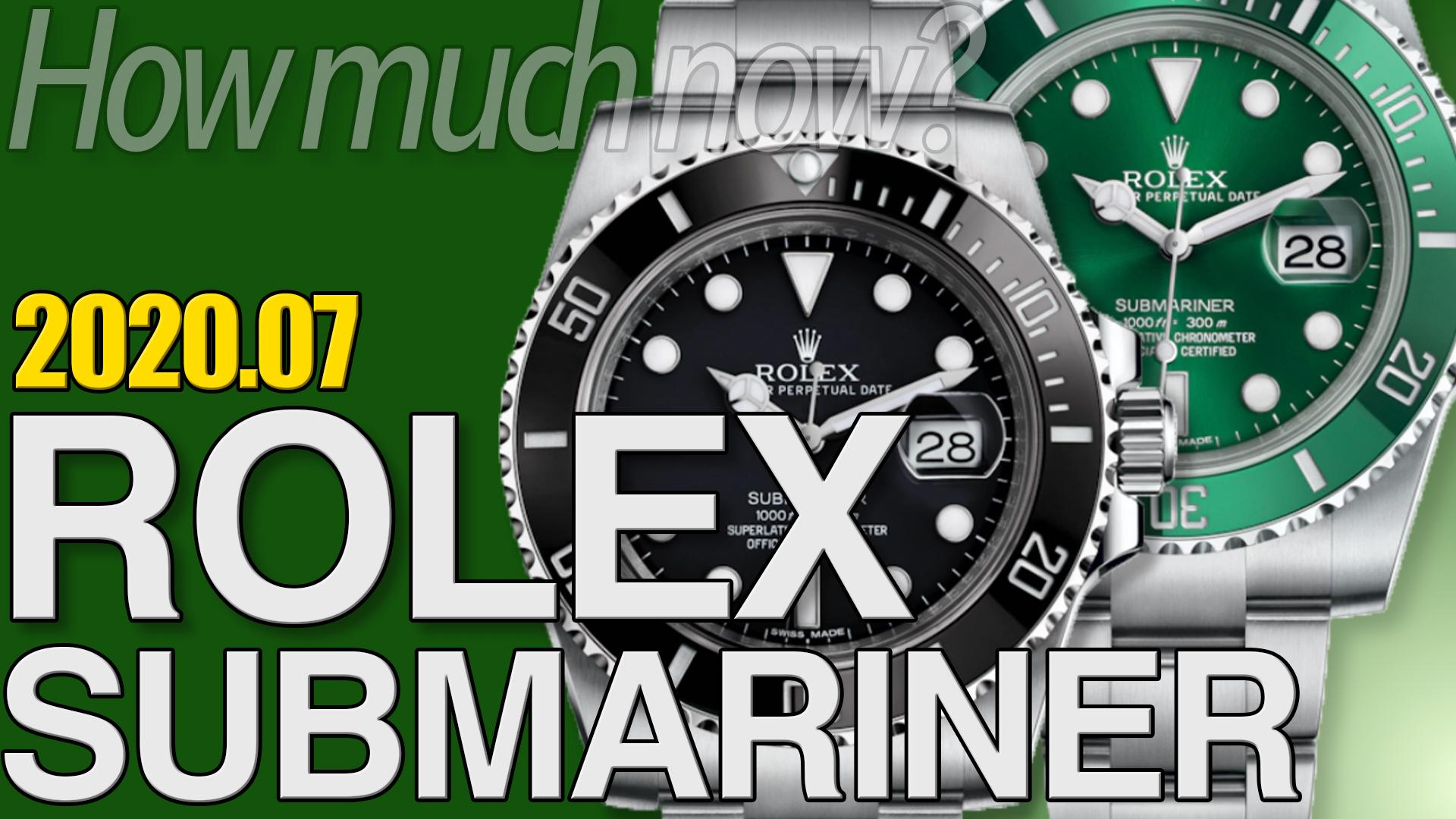 サブマリーナー 買取相場まとめ 2020年7月版 |ロレックス時計の価格情報