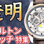 機械好きならこれ!スケルトンな腕時計 おすすめ13選