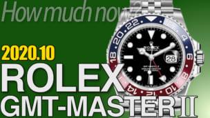 サムネ_202010価格GMTマスター2