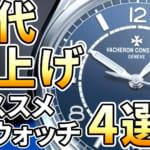 30代男性のための格上げ腕時計 おすすめ4モデル