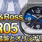 Bell&Ross BR05 フランス新興ブランドが手掛ける拘りのアーバンウォッチ