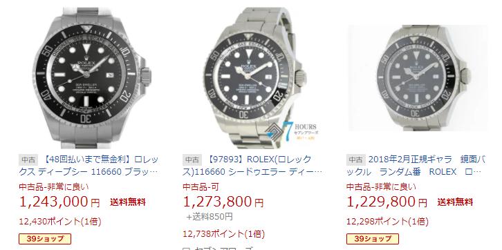 ディープシー Ref.116660(旧作)販売価格
