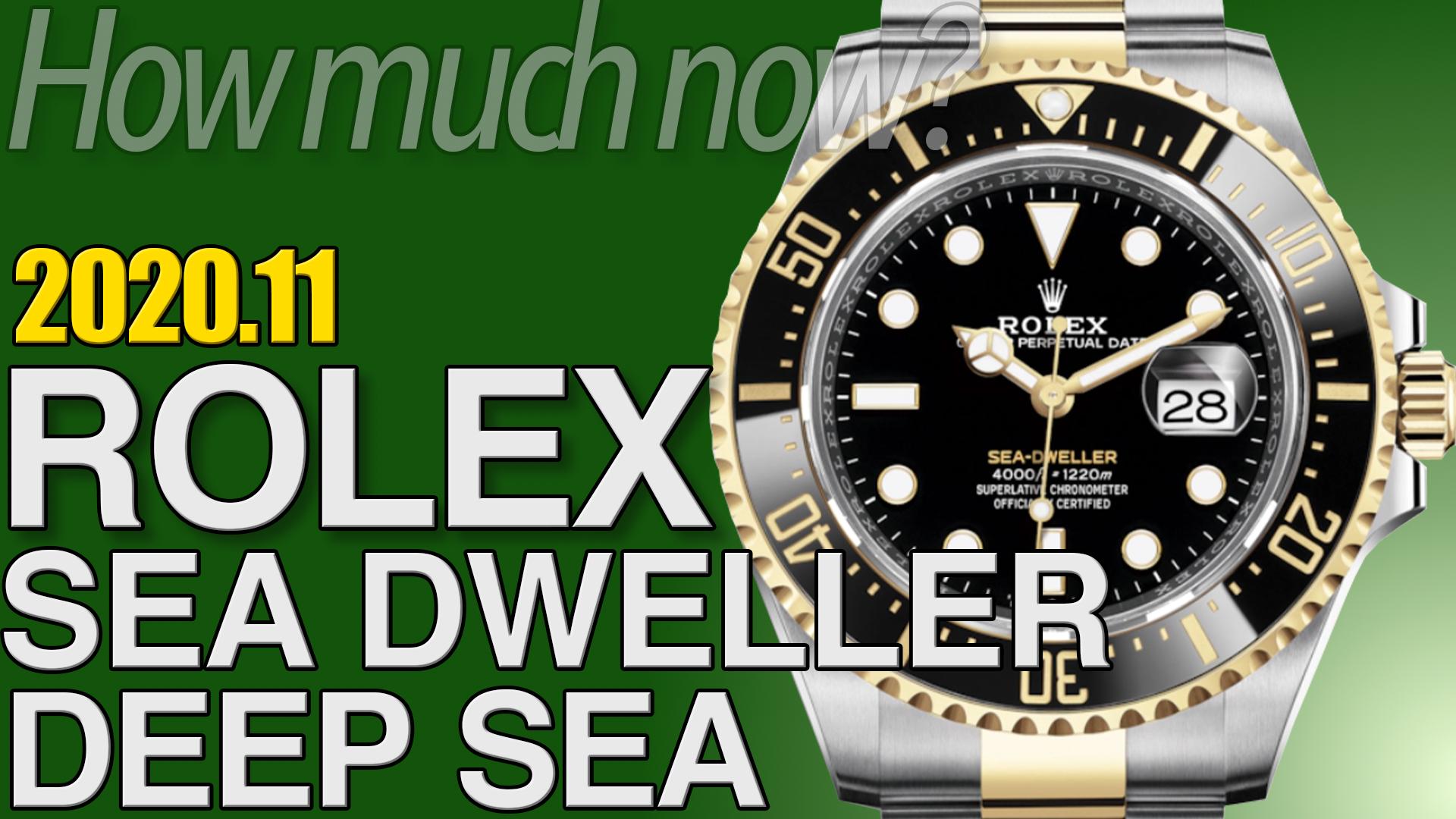 シードゥエラー、ディープシー 買取相場まとめ 2020年11月版 |ロレックス時計の価格情報