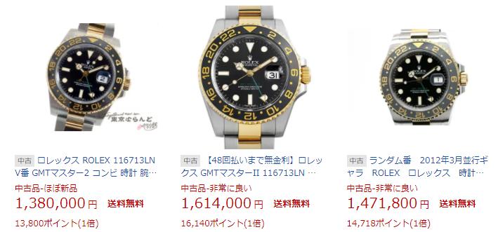 GMTマスター2 Ref.116713LN(先代YGコンビ)販売価格