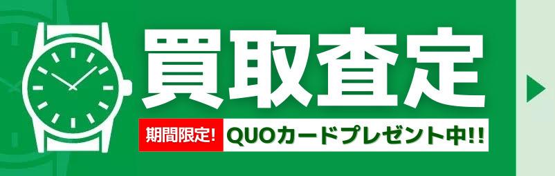 ロレックス買取査定バナー202011