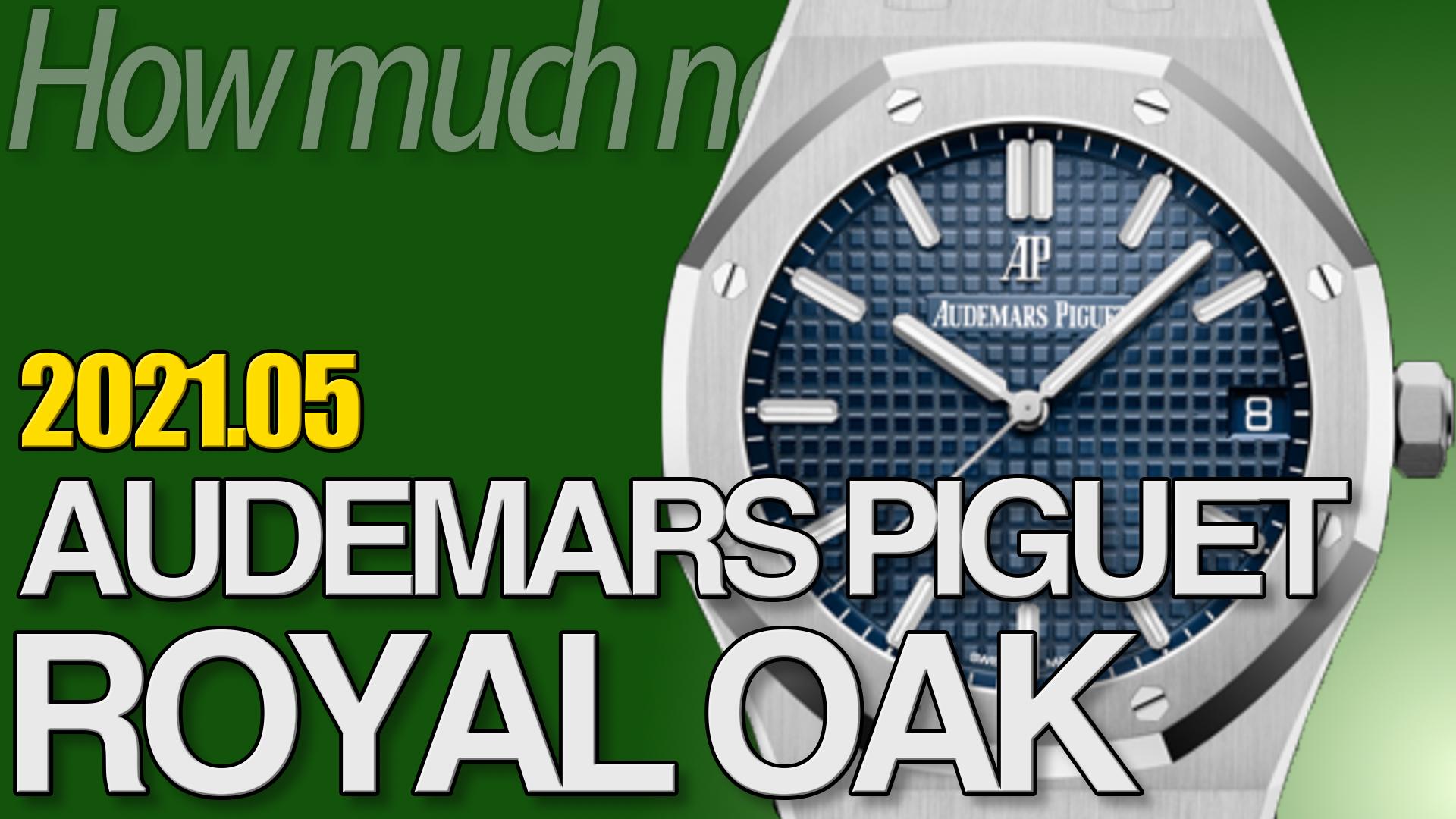 オーデマ・ピゲ ロイヤルオーク 買取相場まとめ 2021年5月版  腕時計の価格情報