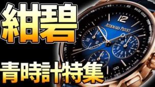青文字盤時計サムネ