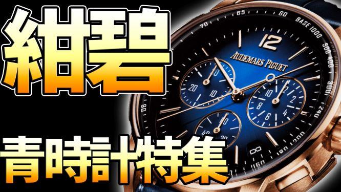 魅惑のブルー!青文字盤の腕時計 おすすめモデル