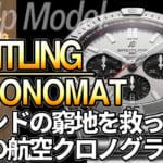 ブライトリング クロノマットの魅力|ブランドを復活に導いた伝説の航空クロノグラフ