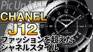 シャネル J12 ファッションの枠を超えた腕時計
