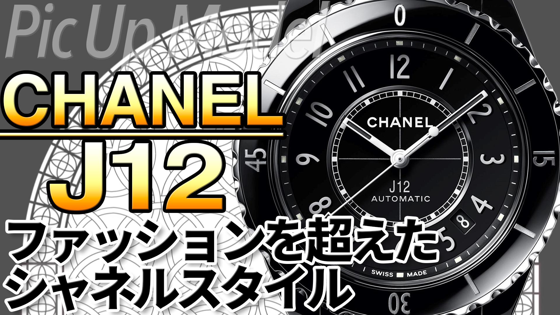 CHANEL J12 の魅力を深堀り ファッションブランド シャネル が作る 定番ウォッチ