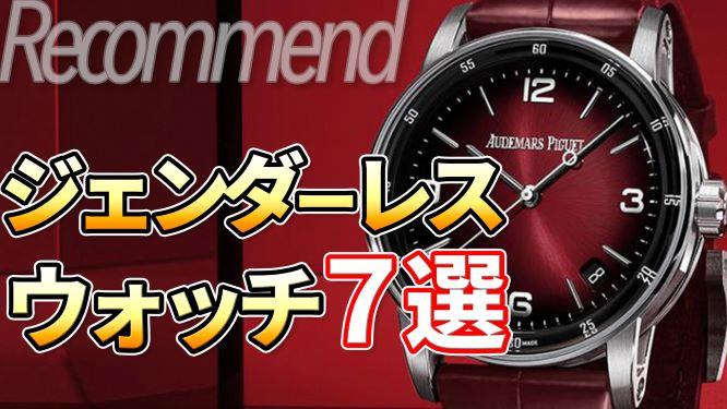 ジェンダーレス時計たち 男女兼用で使えるおすすめモデル7選