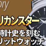 ハミルトンとは|自由と開拓 アメリカン史と共に歩む時計ブランドの歴史