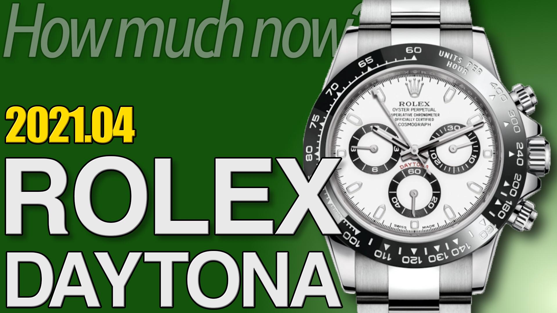 ロレックス デイトナ 買取相場まとめ 2021年4月版  ROLEX時計の価格情報