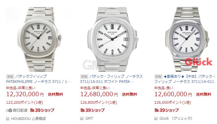 7 ノーチラス 5711 1A-011(3針ホワイト)販売価格