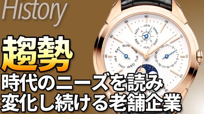 ボーム&メルシエ とは|ブランド誕生と時計コレクションの歴史