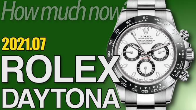 ロレックス デイトナ 買取相場まとめ 2021年7月版 |ROLEX時計の価格情報