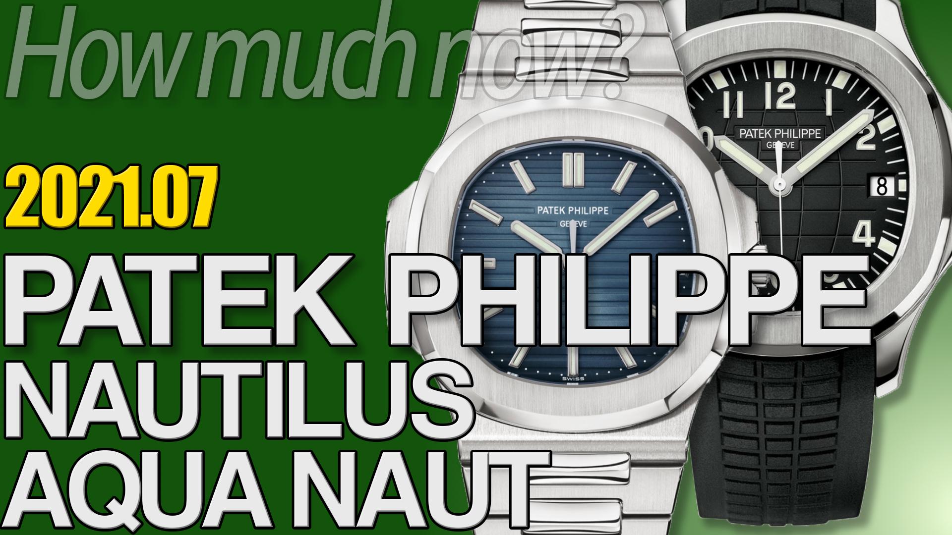 パテック・フィリップ ノーチラス、アクアノート 買取相場まとめ 2021年7月版 |ROLEX時計の価格情報