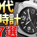 20代初めての高級時計サムネ