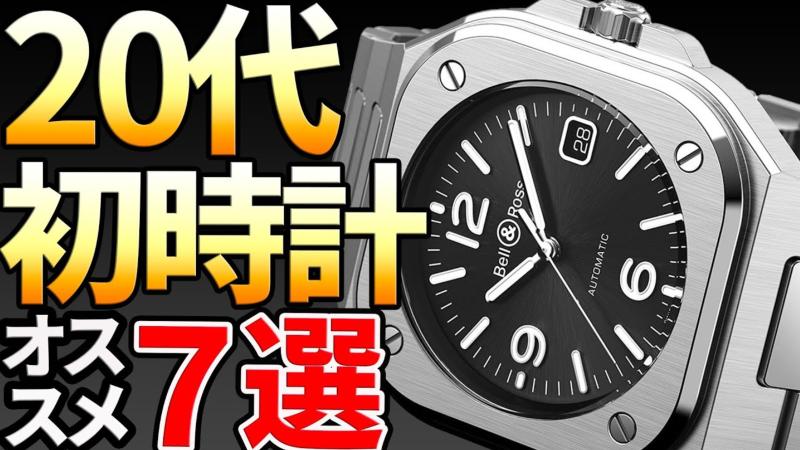 【20代】高級腕時計、初めて買うならこれがおすすめ!