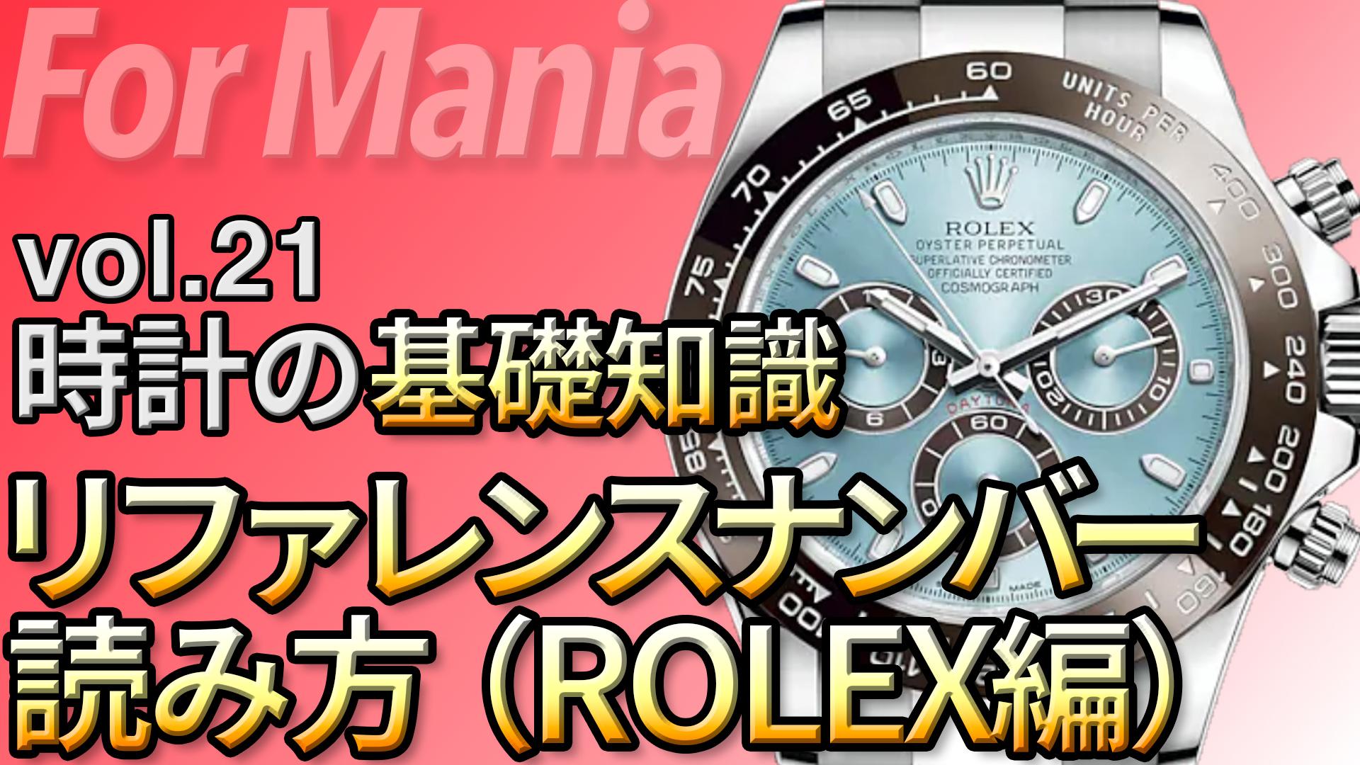 リファレンスナンバーの読み方 【ROLEX編】
