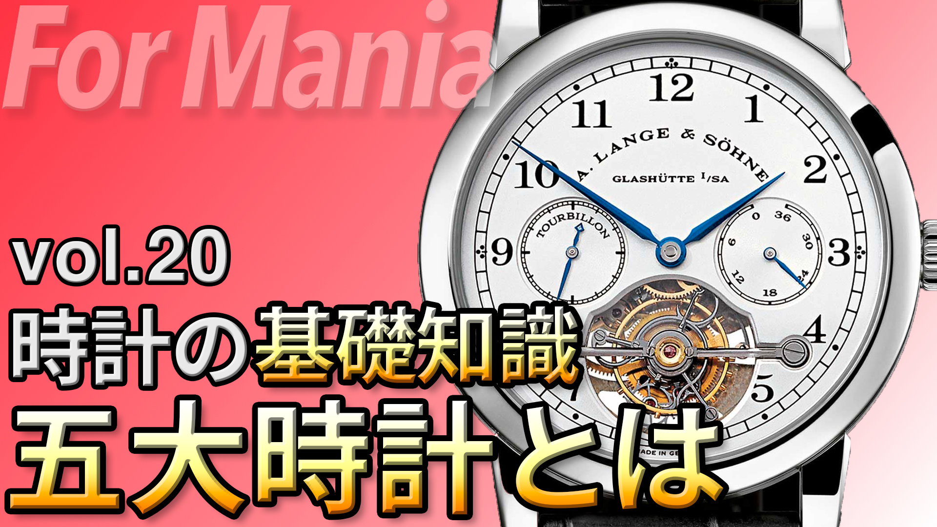 【基礎知識 vol.20】世界5大時計ブランドとは|腕時計の基礎知識・基礎用語