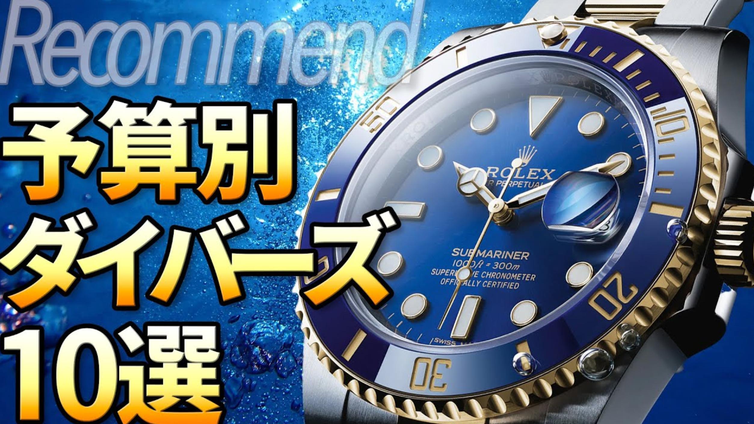 【予算別】ダイバーズウォッチおすすめ10選!夏の定番を価格別でご紹介!