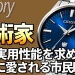 シチズン とは|ブランド誕生の歴史 日本の時計が世界に愛される理由とは