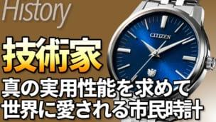 サムネ_シチズン歴史
